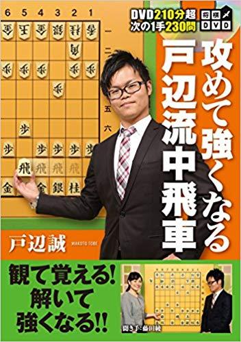 プロ棋士の棋風研究<第4回 戸辺誠七段>