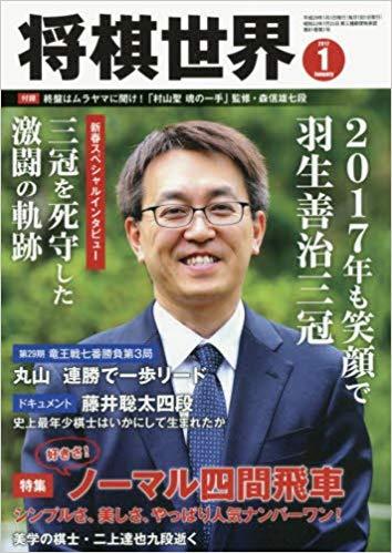 戦法別!おススメ『将棋世界』のバックナンバー紹介!?(私が考える『将棋世界』活用法&勉強法!2)