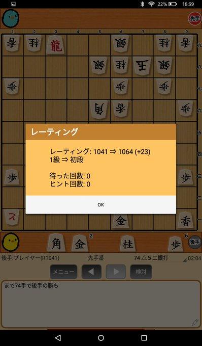 ぴよ将棋で初段になるためのコツ